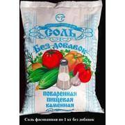 Соль поваренная пищевая каменная в пачках по 1 кг фото