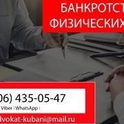 Банкротство физических лиц в Крыловской фото