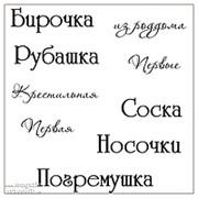 """Набор штампов Бирочка, коллекция """"Наш малыш"""" фото"""