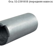 Ось 52-2301058 (передняя навеска) МТЗ-82 фото