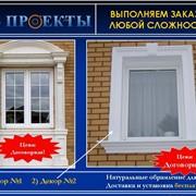 Обрамление для окна фото