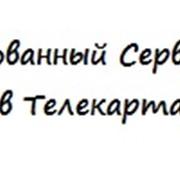 Авторизованный Сервисный Центр провайдеров Телекарта, Континент фото