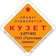 Тревожная кнопка - Кузет от 160 тенге сутки! фото