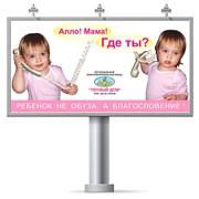 Установка билбордов (рекламных щитов) под ключ! фото