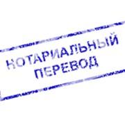 Перевод текста (Нотариальное заверение перевода) фото