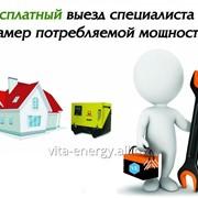 Бесплатный замер потребляемой электроэнергии фото