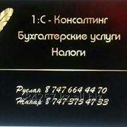 Бухгалтерские услуги и 1С сопровождение. фото