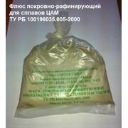 Флюс покровно-рафинирующий для сплавов ЦАМ ТУ РБ 100196035.005-2000 фото
