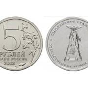 5 рублей Смоленское сражение фото