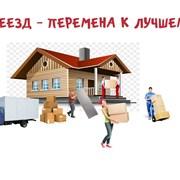 Газель и грузчики для переезда в Казани фото