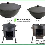Казан чугунный от 4 до 20л. фото