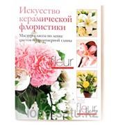 Книга: мастер-классы по керамической флористике фото