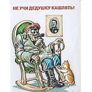 """Магнит прикол объёмный """"Не учи дедушку кашлять"""" фото"""