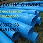 Бурение скважин Купянск, Двуречная, Боровая и обл. фото