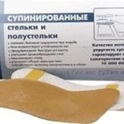 Доставка по Украине плоскостопие, натоптыши, варикоз фото
