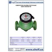 Оборудование для автозаправочных станций Измерители объёма проточные OGM-I-40/50/80/100 flowmeter OGM-I-40/50/80/100 фото