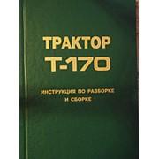 Инструкция по разборке и сборке Т-170 фото