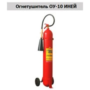 Огнетушитель ОУ-10 ИНЕЙ фото