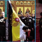Знамена общественных объединений и организаций фото