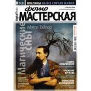 Журнал ФотоМастерская (CD) фото