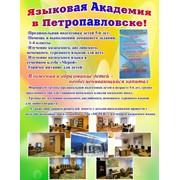 Языковая Академия фото