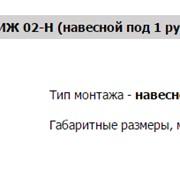 Шкаф пожарный ПРЕСТИЖ 02-Н фото