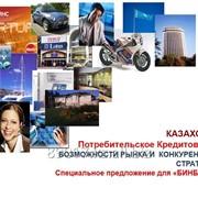 Консалтинг для финансовых институтов фото