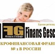 Финансовая франшиза № 1 в России фото
