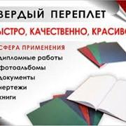 Актобе.Переплет дипломов в Актобе! Срочная печать и твердый переплет дипломных работ в Актобе фото