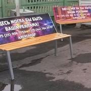 Реклама на лавочках в Гомеле фото
