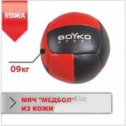 Мяч Boyko Медбол кожа 26 см 9 кг фото