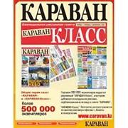 """Размещение рекламы в газете """"Караван"""" фото"""