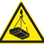 Знак Подвешенный груз фото