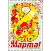 "Мини-открытка ""8 марта"", ФДА, 10,5 х15,5 см, ассорти фото"