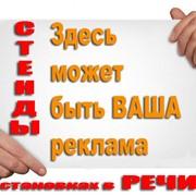 Размещение афиш, (плакаты, объявления), информационные стенды на остановках города Речица (Гомельская обл) фото