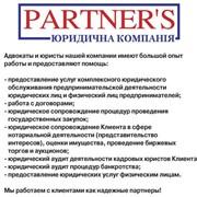 Представительство интересов в суде, Киев фото