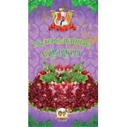 Книга Великолепные салаты фото