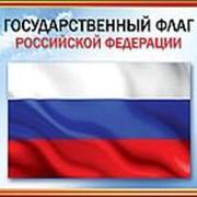 """Грамота А4 пр. """"Флаг РФ.""""., 6000155 фото"""