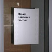 Табличка настенная фото