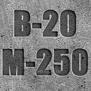Бетон М250 П3 (В20) фото