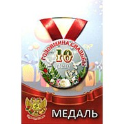 Медаль Годовщина свадьбы 10 лет (металл) фото