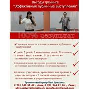 """Тренинг """"Эффективные публичные выступления"""" фото"""