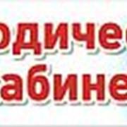 """Табличка на дверь Сфера """"Методический кабинет"""" 32х11 см. фото"""