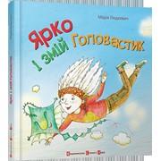 Книга Ярко і Змій Головастик фото