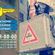 Аварийное открывание автомобилей, сейфов, квартир. фото