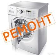 Ремонт стиральных машин в Актау. т.87013925022 фото