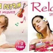 Музыкальные диски аудио и MP3 фото