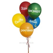 Printarea LOGO pe baloane, Печать лого на воздушных шарах фото