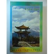 Книга Памела Болл Суть Дао Мудрость Востока фото