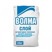 Штукатурка гипсовая ВОЛМА-СЛОЙ, 30кг фото